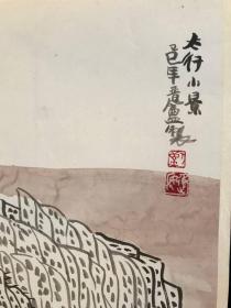劉進安早期山水1 中國美協理事 新文人畫代表