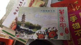 中国螃蟹专家——黄金甲传奇【连环画】  店D
