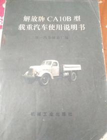解放牌CA10B型載重汽車使用說明書