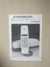 多功能按键电话机HA-8188(V)P/T使用说明书