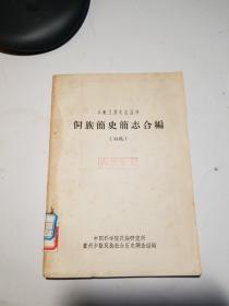 少数民族史志丛书(侗族简史简志合编)初稿