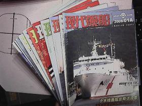 现代舰船 2009 1-12A 11本合售缺12