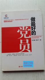 做最好的党员 吴甘霖、邓小兰 著 京华出版社 9787550201354