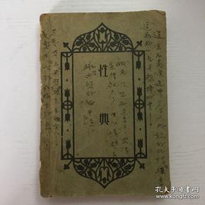 性典 1934年三版