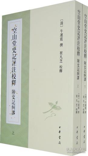 空山堂史记评注校释 附史记纠谬(上下册)