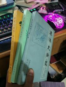 秦汉史论丛 第一辑,第四辑,第五辑(共3本合售)