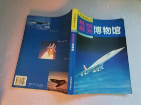 航空航天博物馆——当代博物馆丛书【实物拍图】