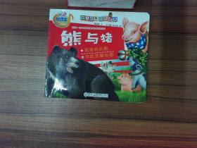 幼儿动物百科故事·熊与猪··.-.-