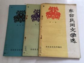东台民间文学选(第一,二,四集)
