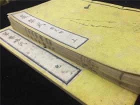 和刻《葬祭式》上下册、《葬祭略式》1册。古代日本葬礼风俗祭文插图等,孔网惟一