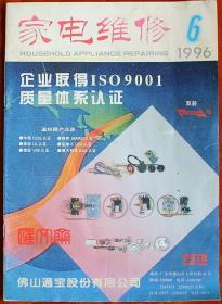 1996年6期【家电维修】杂志,漫话家用摄录放一体机、松下系列检修、VCD解压卡、澳柯玛移动式空调控制电路等
