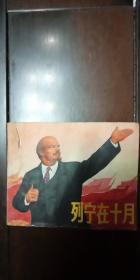 文革连环画   列宁在十月