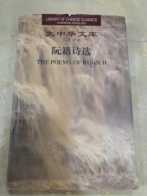 大中华文库汉英对照:阮籍诗选
