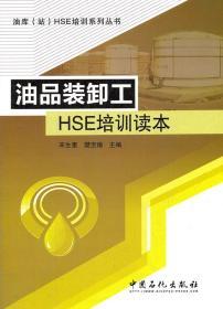 油库(站)HSE培训系列丛书:油品装卸工HSE培训读本