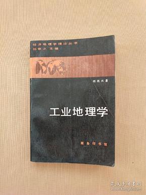 经济地理学理论丛书--工业地理学