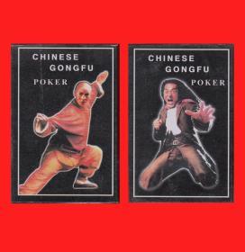 中国功夫扑克【A/B】外文版