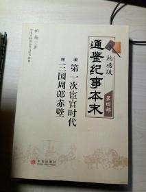 柏杨版通鉴纪事本末·第四部