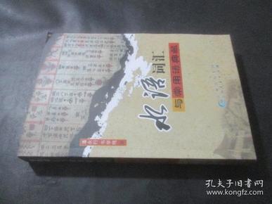 水语词汇与常用语典藏 签赠本