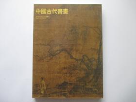 东京中央2019年春季拍卖会 中国古代书画