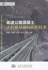 专家课堂公路工程师系列丛书:高速公路混凝土工程质量通病防治技术