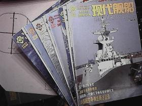 现代舰船 2006 1-12A 10本合售缺8,11