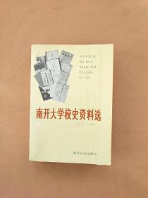 南开大学校史资料选 1919-1949