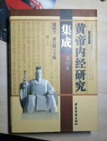黄帝内经研究集成 第四卷