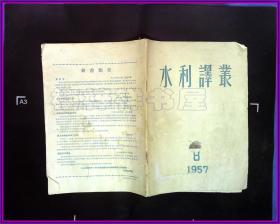水利译丛1957 8