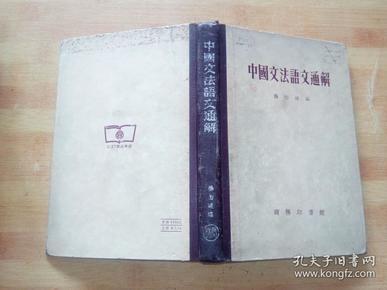 中国文法语文通解(馆藏)