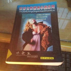 世界女性情爱小说系列
