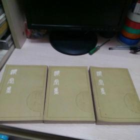 《溉堂集》(全三册 、上海古籍据康熙刻本影印、1979年初版初印、品佳)