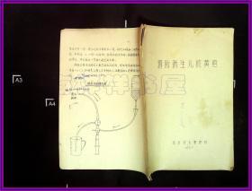 预防新生儿核黄疸1973 聂宪?荣签