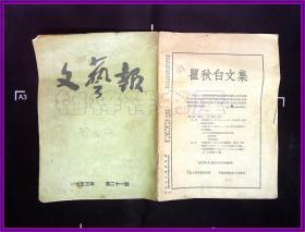 文艺报1953 21