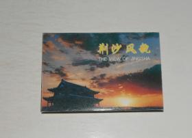 明信片--荆沙风貌(12张)纸张发黄