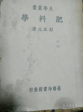 肥料学(1936年初版)