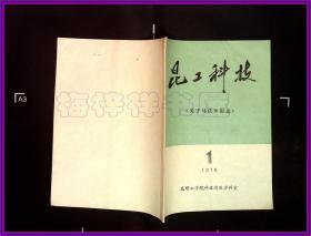 昆工科技 关于马氏体形态 1978 1