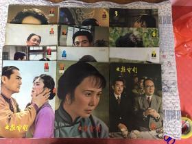 大众电影(1981年全12册)带插图