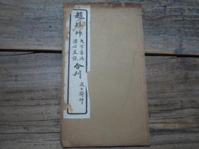 《赵㧑叔大字书法 潘公墓志合刊》
