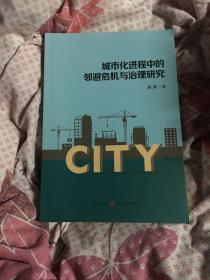 城市化进程中的邻避危机与治理研究