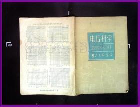 电信科学1959 8
