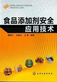 食品添加剂安全应用技术