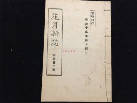 明治汉文学杂志《花月新志》第122号,汉文汉诗和歌等,有游高雄山游记,明治15年