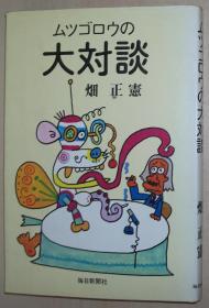 日文原版书 ムツゴロウの大対谈 (1976年,平装)  畑正宪 (著)