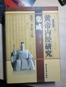 黄帝内经研究集成  第三卷