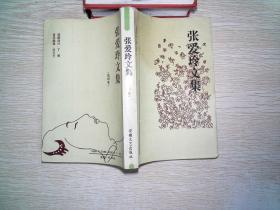 张爱玲文集·第四卷··破损