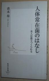 日文原版书 人体常在菌のはなし ―美人は菌でつくられる (集英社新书)  青木皐  (著) / 人体正常菌群