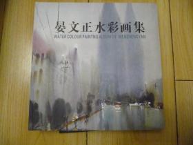 晏文正水彩画集 (12开,85页画集.)
