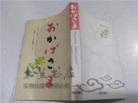原版日本日文书 おかげさま 幸せになる人、人を幸せにする人 栗山祯造 株式会社佼成出版社 1999年6月 64开软精装