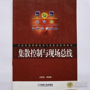 21世纪高等院校电气信息类系列教材:集散控制与现场总线