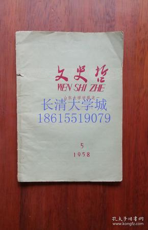 (山东大学学报)文史哲月刊 1958年第5期,总第69期